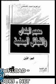 ❞ كتاب معجم البلدان والقبائل اليمنية الجزء الأول  ❝  ⏤ إبراهيم المقحفي