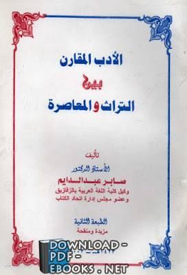❞ كتاب الأدب المقارن بين التراث والمعاصرة ❝  ⏤ صابر عبد الدايم