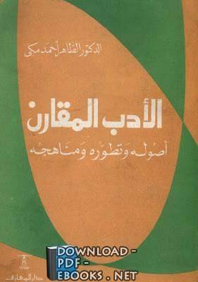 ❞ كتاب الأدب المقارن : أصوله وتطوره ومناهجه ❝  ⏤ الطاهر أحمد مكي