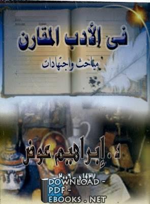 ❞ كتاب في الإدب المقارن .. مباحث واجتهادات ❝  ⏤ إبراهيم عوض