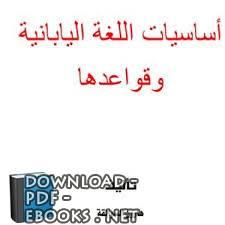 ❞ كتاب أساسيات اللغة اليابانية وقواعدها ❝