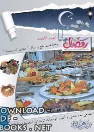 ❞ كتاب مجلة الطبخ من أنا مسلمة   ❝