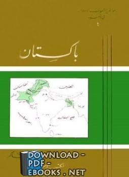 ❞ كتاب باكستان ❝  ⏤ محمود شاكر