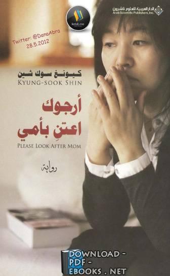 ❞ رواية  أرجوك اعتنِ بأمي ❝  ⏤ كيونغ سوك شين