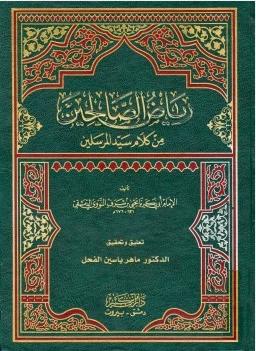❞ كتاب رياض الصالحين ❝  ⏤ يحي بن شرف النووي أبو زكريا