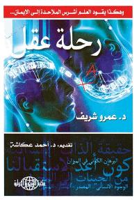 ❞ كتاب رحلة عقل pdf ❝  ⏤ عمرو شريف