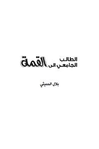❞ كتاب الطالب الجامعي الى القمة  ❝