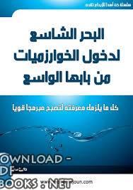 ❞ كتاب البحر الشاسع، لدخول الخوارزميات من بابها الواسع خوارزمية  ❝