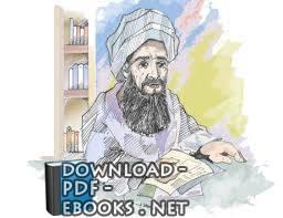 كتب أبو هلال العسكري