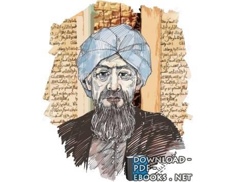 كتب محمد بن يحيى الصولي