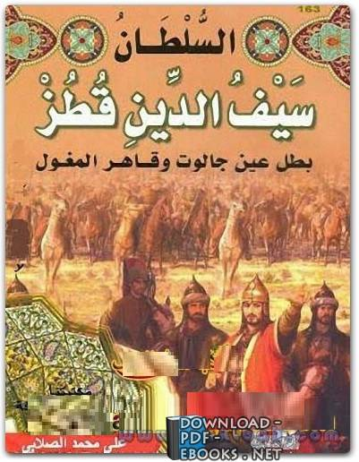 ❞ كتاب السلطان سيف الدين قطز ومعركة عين جالوت ❝  ⏤ علي محمد محمد الصلابي