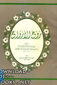 ❞ كتاب روح الأرواح ❝  ⏤ أبو الفرج عبد الرحمن بن الجوزي