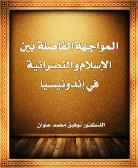 ❞ كتاب المواجهة الفاصلة بين الإسلام و النصرانية في إندونيسيا ❝  ⏤ د. توفيق محمد علوان