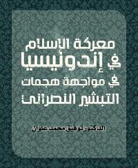 ❞ كتاب معرکة الإسلام في إندونيسيا في مواجهة هجمات التبشير النصراني ❝  ⏤ د. توفيق محمد علوان