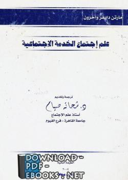 ❞ كتاب علم اجتماع الخدمة الاجتماعية ❝