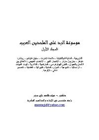 ❞ كتاب موسوعة الرد على الملحدين العرب pdf ❝  ⏤ هيثم طلعت علي سرور