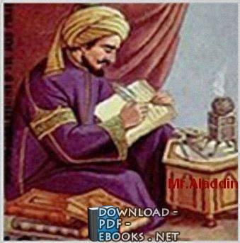 كتب أبو الفرج الأصفهاني