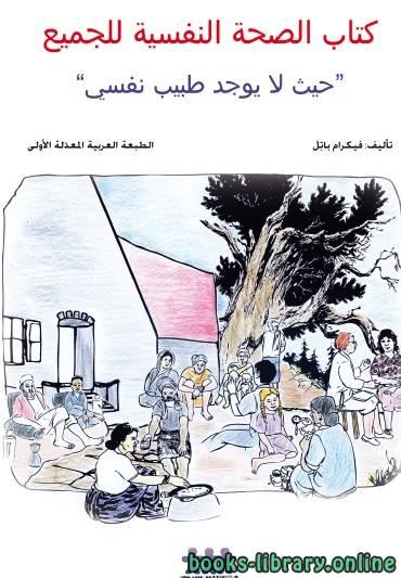 كتاب مدخل الى الاضطرابات السلوكية والانفعالية pdf