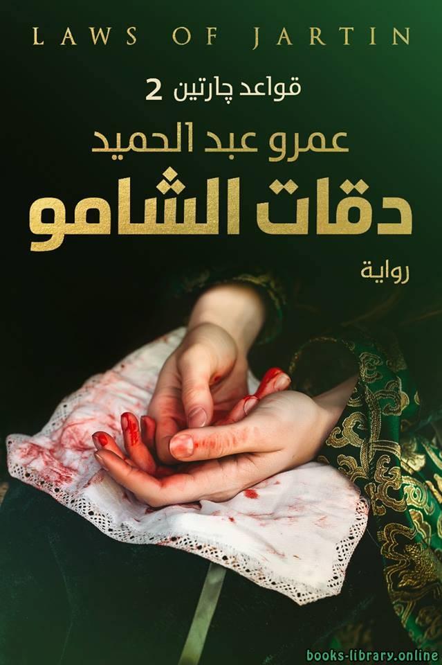 ❞ رواية دقات الشامو ❝  ⏤ عمرو عبد الحميد