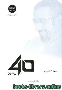 ❞ كتاب 40 أربعون ❝  ⏤ أحمد الشقيرى