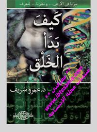 ❞ كتاب كيف بدأ الخلق pdf ❝  ⏤ عمرو شريف