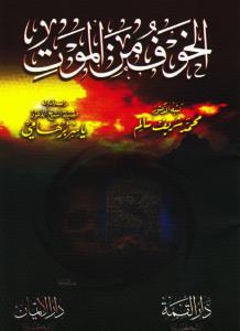 ❞ كتاب الخوف من الموت ❝  ⏤ محمد شريف سالم
