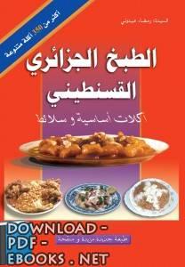 ❞ كتاب الطبخ الجزائري القسنطيني أكلات أساسية وسلائط ❝  ⏤ رمضان عبدوني