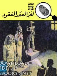 ❞ رواية لغز العقد المفقود ❝  ⏤ محمود سالم