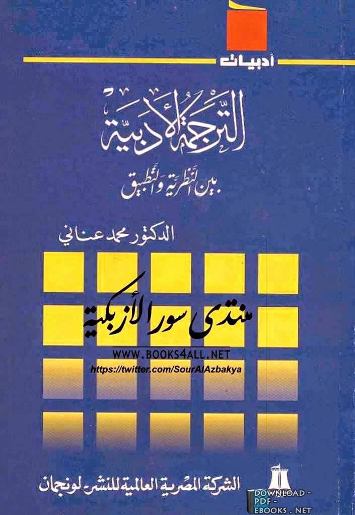 ❞ كتاب الترجمة الأدبية بين النظرية والتطبيق ❝  ⏤ محمد عناني