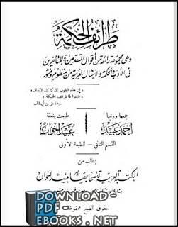 ❞ كتاب طرائف الحكمة ❝  ⏤ أحمد عبيد