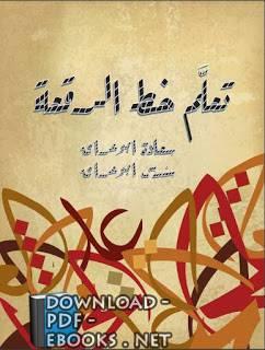 ❞ كتاب تعلم خط الرقعة ❝  ⏤ سعادة أبو عراق