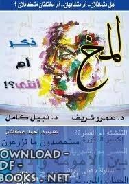 ❞ كتاب المخ ذكر ام انثى؟ ❝  ⏤ عمرو شريف
