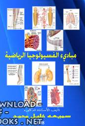 ❞ كتاب مبادىء الفسيولوجيا الرياضيه ❝  ⏤ سميعه خليل محمد امين