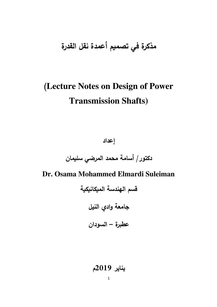 ❞ مذكّرة مذكرة في تصميم أعمدة نقل القدرة )Lecture Notes on Design of Power Transmission Shafts ❝  ⏤ أسامة محمد المرضي سليمان