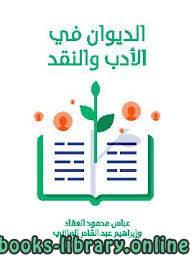 الديوان في الأدب والنقد عباس محمود العقاد وإبراهيم عبد القادر المازني