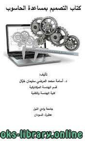 التصميم بمساعدة الحاسوب 2019