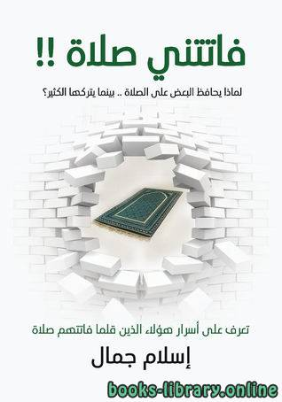 ❞ كتاب فاتتنى صلاة !! ❝  ⏤ إسلام جمال
