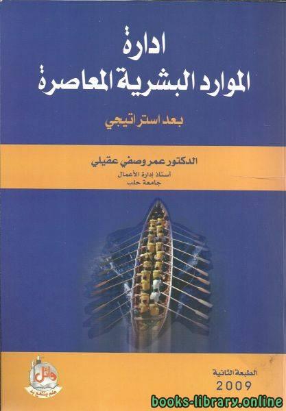 ❞ كتاب ادارة الموارد البشرية المعاصرة بعد استراتيجي ❝  ⏤ عمر وصفي عقيلي