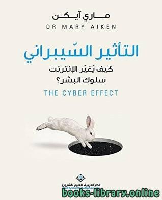 ❞ كتاب ملخص كتاب التأثير السيبراني ❝  ⏤ ماري آيكن