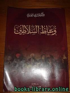 ❞ كتاب ملخص كتاب وعاظ السلاطين ❝  ⏤ علي الوردي