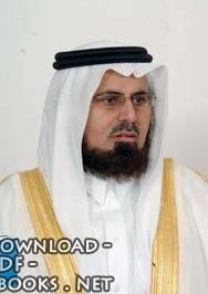 ❞ 📚 كتب أحمد بن عثمان المزيد ❝