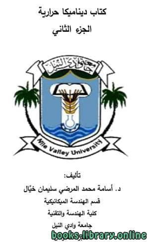 ❞ كتاب ديناميكا حرارية الجزء الثاني ❝  ⏤ أسامة محمد المرضي سليمان