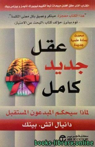 ❞ كتاب ملخص كتاب عقل جديد كامل ❝  ⏤ دانيال اتش. بينك