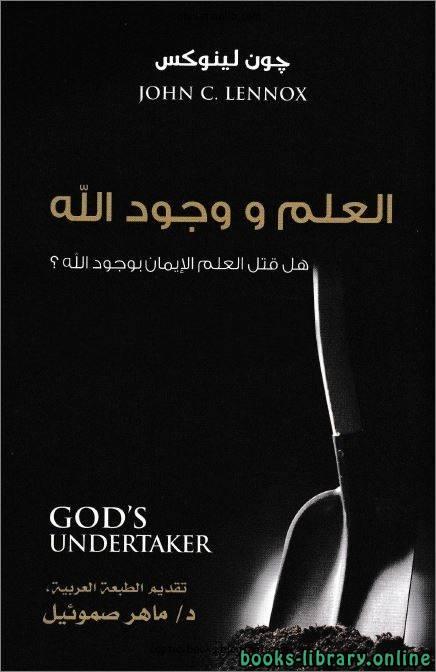 ❞ كتاب ملخص كتاب العلم و وجود الله ❝  ⏤ جون لينوكس