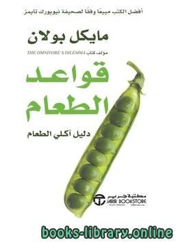 ❞ كتاب ملخص كتاب قواعد الطعام ❝  ⏤ مايكل بولان