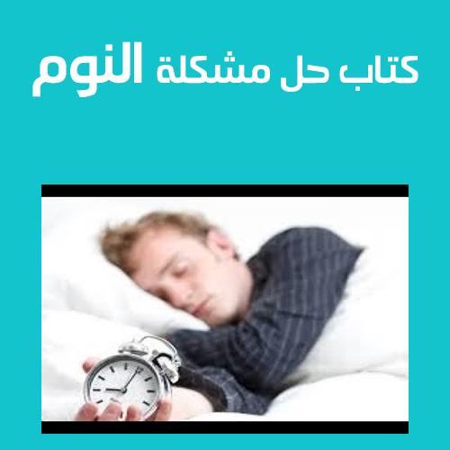 ❞ كتاب ملخص كتاب حل مشكلة النوم ❝  ⏤ كريس وينتر
