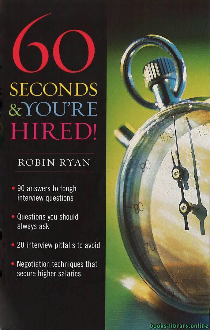 ❞ كتاب ملخص كتاب 60 ثانية ويتم توظيفك لروبن راين ❝  ⏤ روبن راين