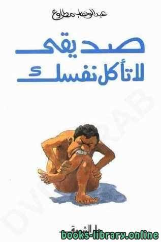❞ كتاب ملخص كتاب لا تأكل نفسك ❝  ⏤ عبدالوهاب مطاوع