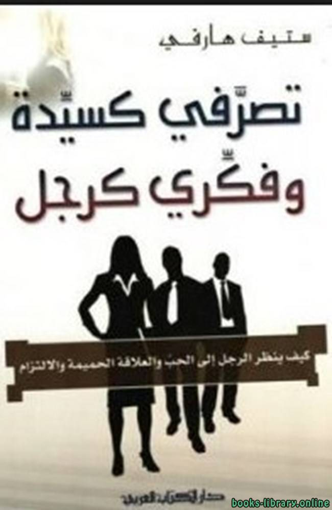 تحميل كتاب تصرفي كامرأة وفكري كرجل عصير الكتب