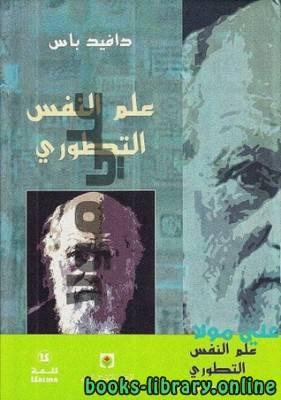 ❞ كتاب ملخص كتاب علم النفس التطوري ❝  ⏤ ديفيد باس